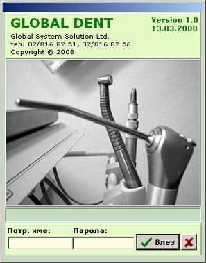 Global Dent - начален екран